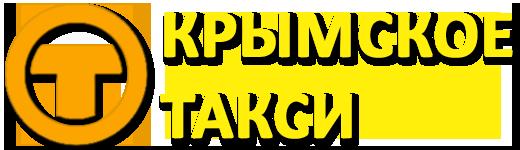 Крымское такси - трансфер из Аэропорта Симферополь и обратно